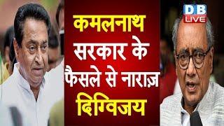 Kamal Nath सरकार के फैसले से नाराज़ दिग्विजय | सरकार ने हटाई RSS की सुरक्षा |#DBLIVE