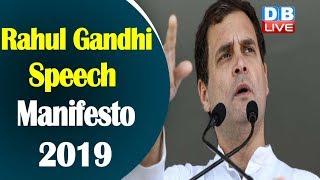 Rahul Gandhi speech ,  Manifesto 2019 #DBLIVE