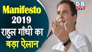Loksabha Election 2019 |  congress manifesto 2019 | राहुल गाँधी  का   बड़ा ऐलान | #DBLIVE