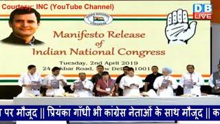 LIVE: Rahul Gandhi launches 2019 Manifesto, Lok Sabha election 2019  | Breaking News | #DBLIVE
