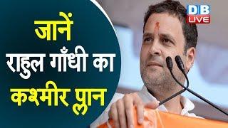 जानें राहुल गाँधी का  कश्मीर प्लान | congress manifesto 2019 | loksabha election 2019 | #DBLIVE