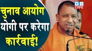 चुनाव आयोग योगी पर करेगा कार्रवाई! |सेना पर बयान देकर घिरे Yogi Adityanath | Yogi rally in ghaziabad