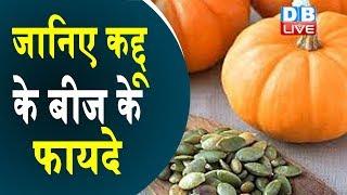 कद्दू के बीजों के फ़ायदे | Health benefits of pumpkin seeds | Kaddu ke beejo ke fayde | #HealthLive