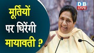 मूर्तियों पर घिरेंगी Mayawati  ? सुप्रीम में Mayawati ने दिया हलफनामा |#DBLIVE