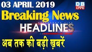 अब तक की बड़ी ख़बरें | morning Headlines | breaking news 3 April | india news | top news | #DBLIVE