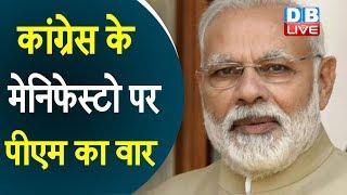 Congress के मेनिफेस्टो पर PM का वार| congress manifesto 2019| Congress का मेनिफेस्टो ढकोसला पत्र- PM