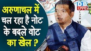 Arunachal में चल रहा है नोट के बदले वोट का खेल ? | pm modi in arunachal pradesh | Pema Khandu