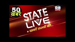 50 ख़बरें राज्यों की | 3 April 2019 |Breaking News| #STATELIVE |TOP NEWS |Today Latest News