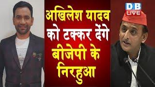 Akhilesh Yadav को टक्कर देंगे बीजेपी के निरहुआ | किरीट सोमैया का कटा टिका, कोटक मैदान में