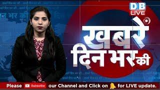 3 April 2019 |दिनभर की बड़ी ख़बरें | Today's News Bulletin | Hindi News India |Top News | #DBLIVE