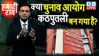 Election Commission of India इतना कमज़ोर क्यों?Lok sabha election 2019, Modi vs Rahul Gandhi |#DBLIVE