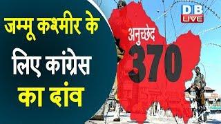 जम्मू कश्मीर के लिए Congress का दांव |अनुच्छेद 370 घाटी में हमेशा बनी रहेगी- कांग्रेस|Mehbooba Mufti