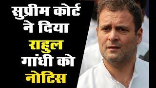 राहुल गांधी को 'चौकीदार चोर है' बयान पर सुप्रीम कोर्ट ने दिया अवमानना नोटिस
