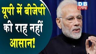 UP में BJP की राह नहीं आसान ! एक हफ्ते में दूसरी बार UP दौरे पर पहुंचे PM | #DBLIVE