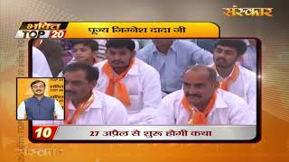 Bhakti Top 20 || 24 April 2019 || Dharm And Adhyatma News || Sanskar