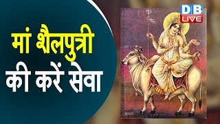 Chaitra Navratri 2019: shailputri is worshiped on first day of navratri #DBLIVE