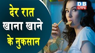देर रात खाने से बढ़ती हैं परेशानियां, Raat Main Khana Khane Par Kya Hota hai!