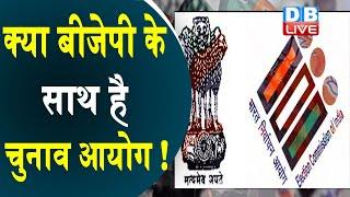 क्या BJP के साथ है चुनाव आयोग ! Azam Khan ने चुनाव आयोग को घेरा |#DBLIVE