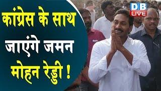 Congress के साथ जाएंगे Jagan Mohan Reddy ! रेड्डी ने कांग्रेस को किया माफ  #DBLIVE