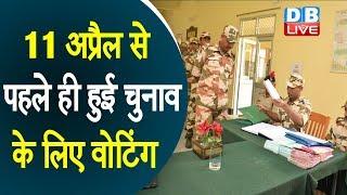 11 अप्रैल से पहले ही हुई चुनाव के लिए वोटिंग | Arunachal Pradesh में पड़ा चुनाव का पहला वोट |#DBLIVE