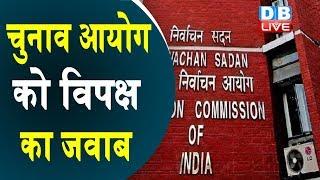 चुनाव आयोग को विपक्ष का जवाब   चुनावी परिणामों में देरी मंज़ूर- विपक्ष  #DBLIVE