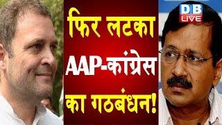 फिर लटका AAP-Congress का गठबंधन ! केजरीवाल ने Congress के सामने रखी शर्त- सूत्र |#DBLIVE
