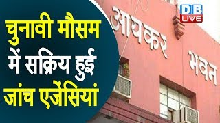 चुनावी मौसम में सक्रिय हुई जांच एजेंसियां | Kamal Nath के करीबियों के ठिकानों पर छापा |#DBLIVE