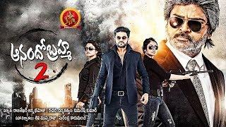 Anando Brahma 2 Latest Telugu Full Movie || Ramki, Meenakshi