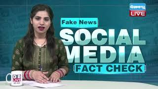 Fake News Viral Video|Rahul Gandhi की रैली में लहराये पाकिस्तानी झंडें ?#SocialMedia|Priyanka Gandhi