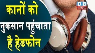 side effects of earphone, हेडफोन लगाकर गाने सुनने के नुकसान, in Hindi | #HealthLive