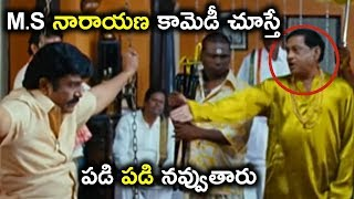 M.S నారాయణ కామెడీ చూస్తే పడి పడి నవ్వుతారు  - Telugu Movie scenes - Tanish, Anchal