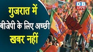 गुजरात में BJP के लिए अच्छी खबर नहीं | गुजरात की जनता BJP सरकार से नाखुश |#DBLIVE