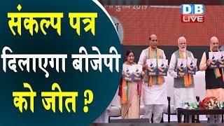 #BJPManifesto |#BJPSankalpPatr2019 दिलाएगा जीत ?BJP ने जारी किया पार्टी का संकल्प पत्र