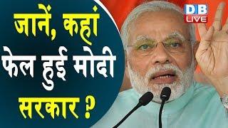 जानें, कहां फेल हुई मोदी सरकार ? | 2014 के कई वादे रह गए अधूरे | #BJPManifesto | #BJPSankalpPatr2019