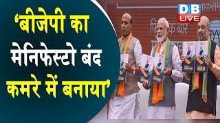 BJP का मेनिफेस्टो बंद कमरे में बनाया' | Rahul Gandhi ने संकल्प पत्र पर उठाए सवाल |#DBLIVE