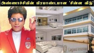 சரவணா ஸ்டோர்ஸ் அண்ணாச்சியின் பிரமாண்டமான வீடு | Saravana store Arul annachi the biggest legend home