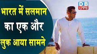 Social Media पर Salman का लुक वायरल, कुर्ता पायजामा में नजर आए Salman | salman khan video viral