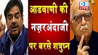 Shatrughan Sinha ने PM Modi से पूछे सवाल | सरजी' को राजधर्म की आंधी के बीच किसने बचाया ?
