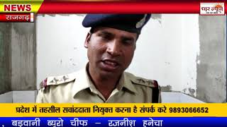 राजगढ़ में लोकसभा चुनाव के चलते पुलिस ने निकाला फ्लैग मार्च देखे धार न्यूज़ पर
