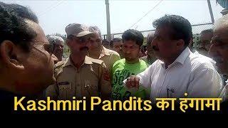 मतदाता सूची में नाम न होने पर फूटा Kashmiri Pandits का गुस्सा, Polling Booth के बाहर किया हंगामा
