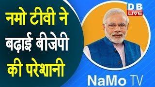 Namo TV ने बढ़ाई BJP की परेशानी | चुनाव आयोग Namo TV पर सख्त |#DBLIVE