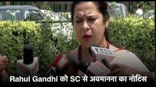 'चौकीदार चोर है' वाले बयान पर Rahul Gandhi को SC से अवमानना का नोटिस