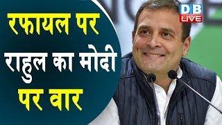 Rafale deal पर Rahul Gandhi का PM Modi पर निशाना #DBLIVE