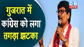 गुजरात में Congress को लगा तगड़ा झटका | Congress के OBC चेहरे अल्पेश ने छोड़ा साथ |#DBLIVE