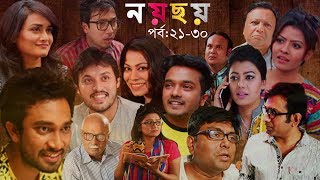 Bangla Natok NOY CHOY | Episode 21 - 30 | Best Comedy Drama | Bangla Funny Natok | New Natok Full HD