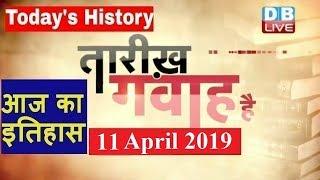 11 April 2019 | History of the day, आज का इतिहास| Today History in hindi| #DBLIVE