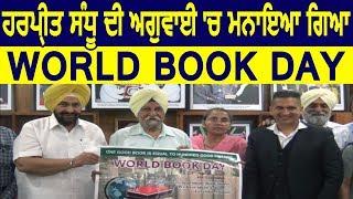 Ludhiana: Advocate Harpreet Sandhu की अगुवाई में मनाया गया World Book Day