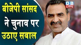 BJP सांसद ने चुनाव पर उठाए सवाल | Sanjeev Balyan के बयान से गरमाई सियासत |#DBLIVE