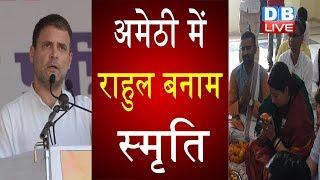 अमेठी में Rahul Gandhi बनाम स्मृति | Smriti Irani ने दाखिल किया नामांकन |#DBLIVE