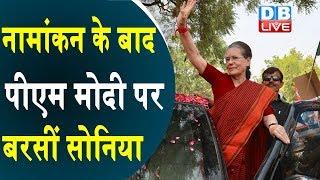 नामांकन के बाद PM Modi पर बरसीं Sonia Gandhi | #SoniaGandhiRaeBareli